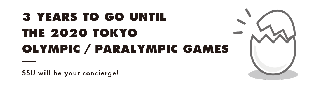 3 years to go until the 2020 TOKYO Olympic/Paralympic Games SSU will be your concierge!