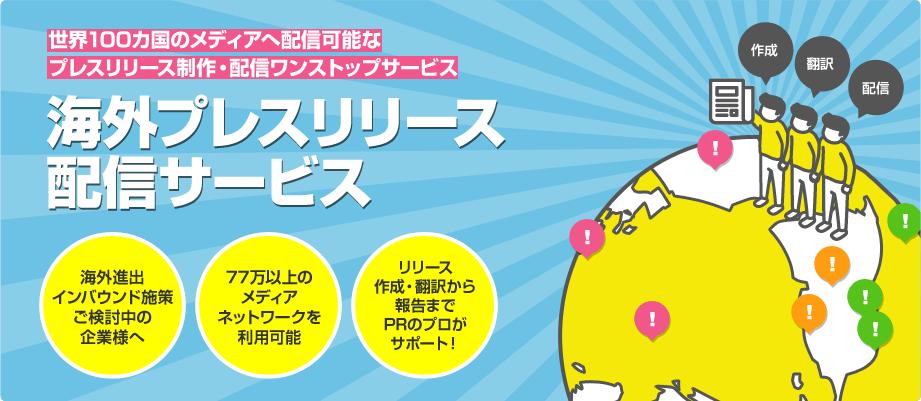 100ヶ国以上に配信可能なワンストップサービス「海外プレスリリース配信サービス」