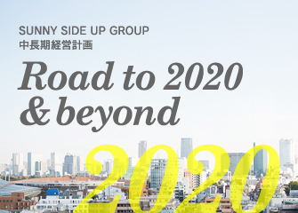 Sunny Side Up Group 中長期計画「Road to 2020 & beyond」
