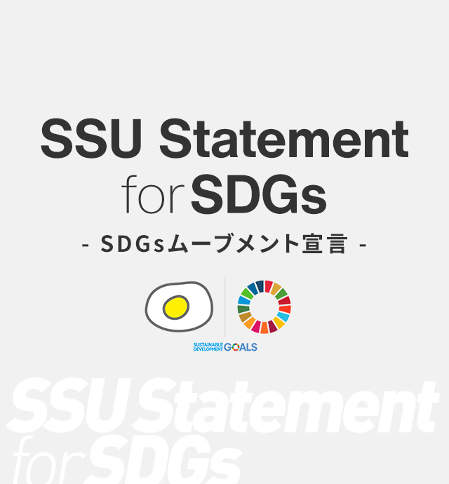SSU Statement for SDGs