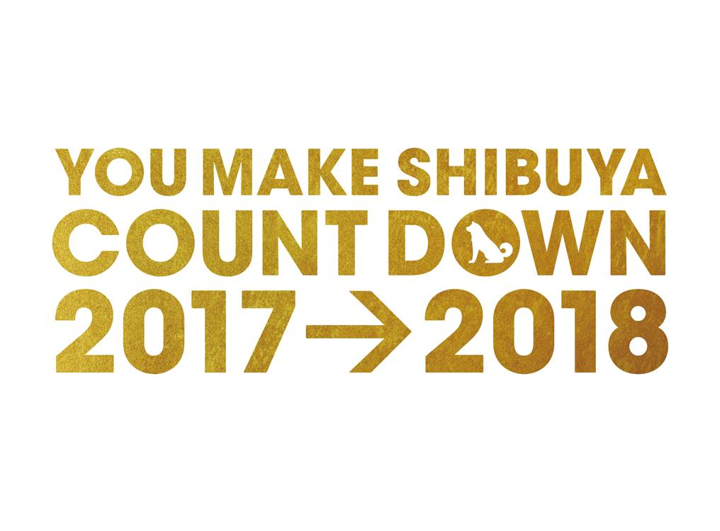 「YOU MAKE SHIBUYA COUNTDOWN 2017-2018」