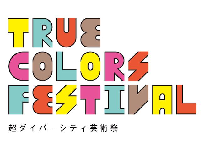 True Colors Festival – True Diversity Art Festival