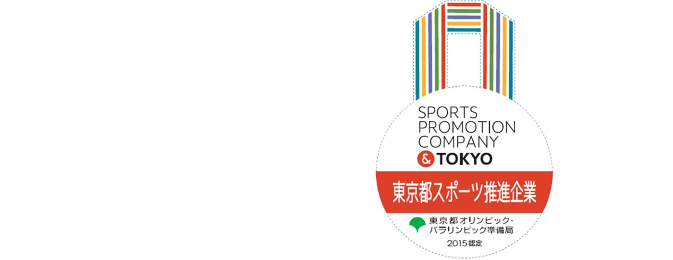 東京都スポーツ推進企業102社を認定!|東京都2