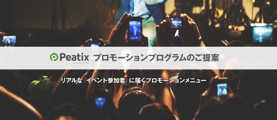 リアルな『イベント参加者』に届くプロモーションメニュー「Peatixリアルイベントタイアッププロモーション」