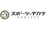東北スポーツサミット2013 企画立案・実施・PR