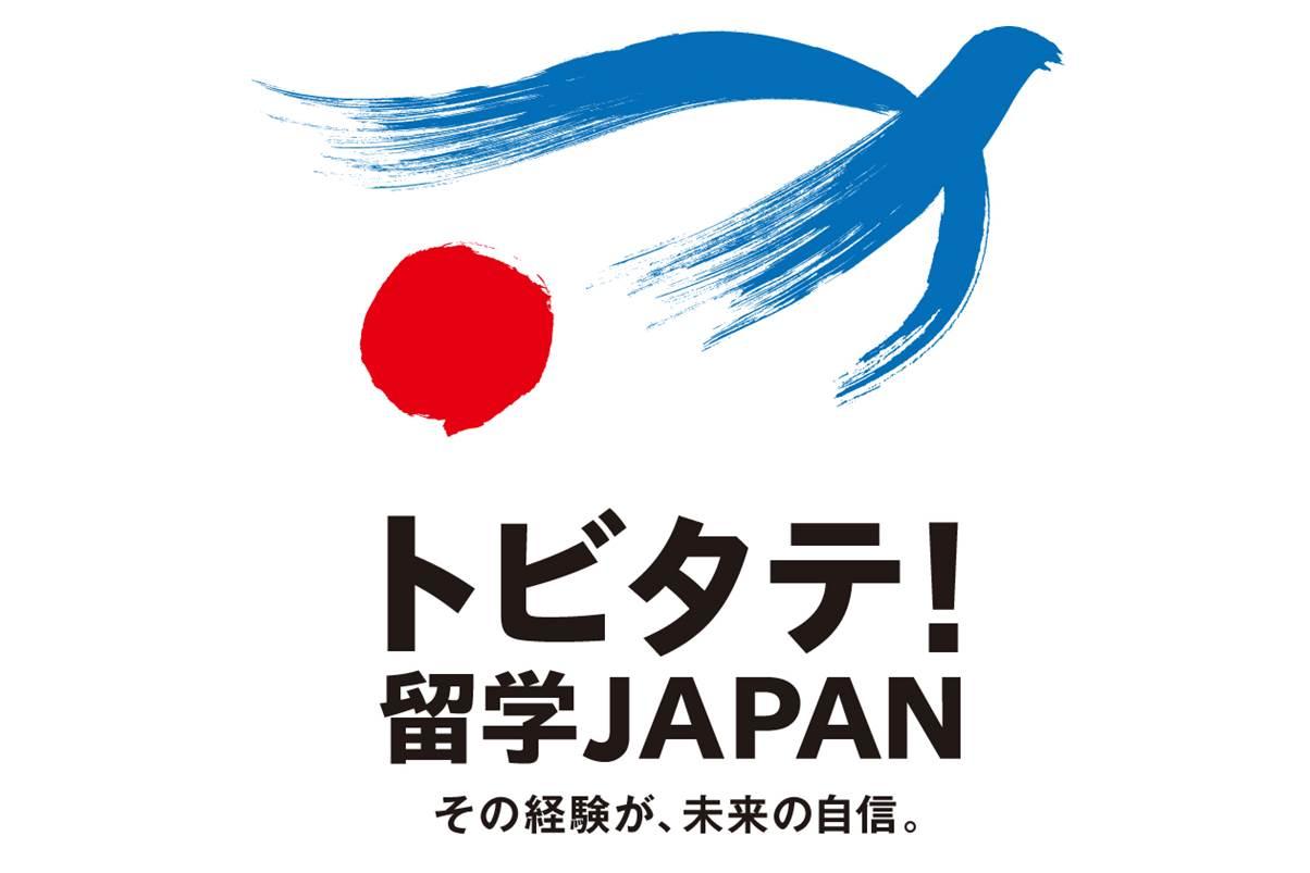 文部科学省の海外留学支援事業(トビタテ!留学JAPANのPR活動など)