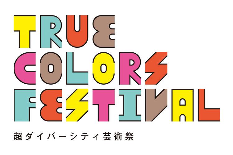 True Colors Festival – 超ダイバーシティ芸術祭 –